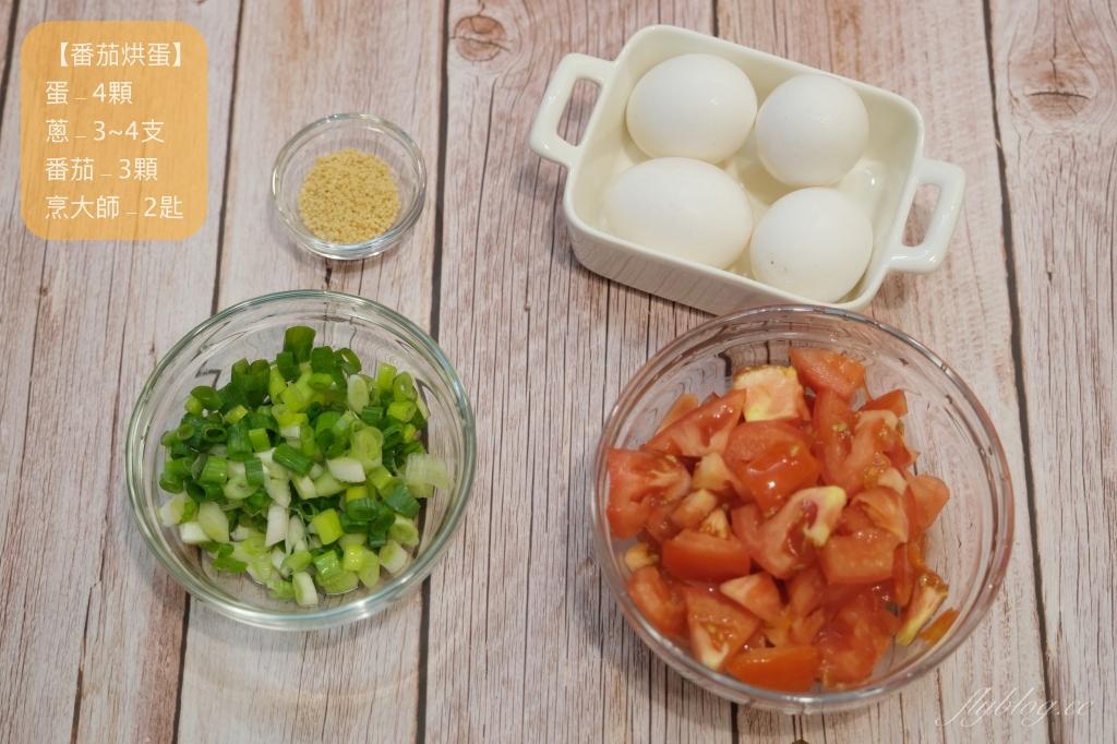【食譜分享】番茄烘蛋:營養美味的番茄烘蛋,用氣炸鍋也很方便哦! @飛天璇的口袋