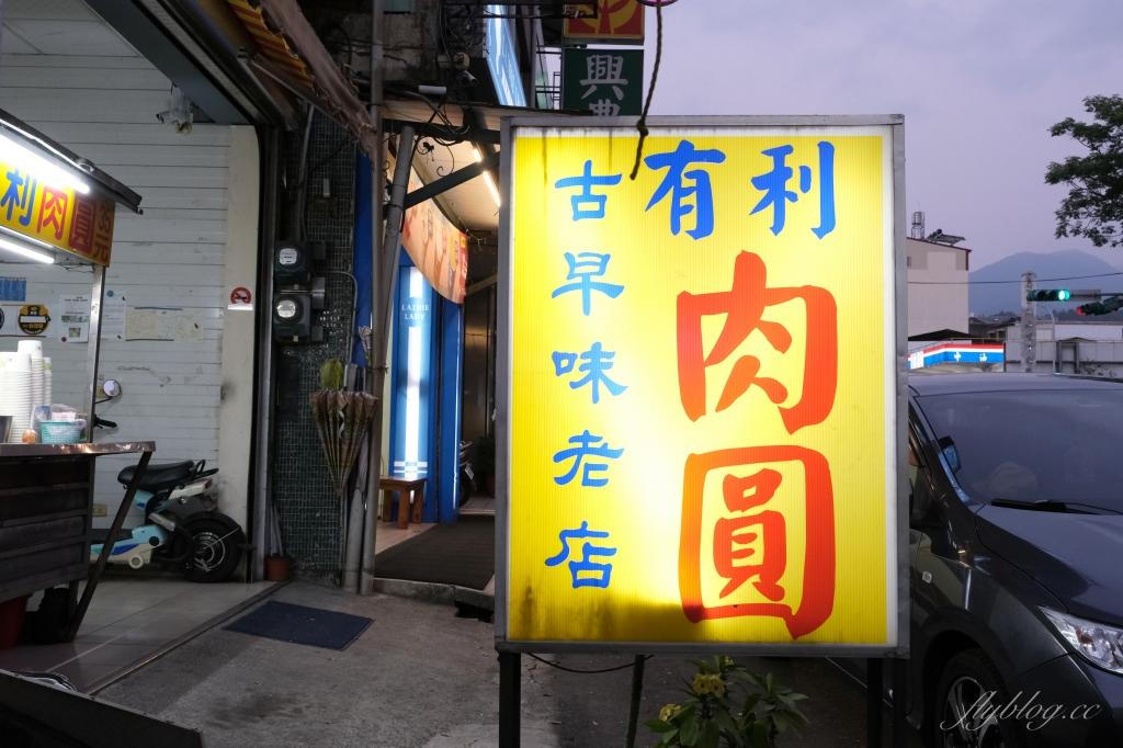 有利肉圓:Google評價4.4顆星,35元的台式下午茶 @飛天璇的口袋