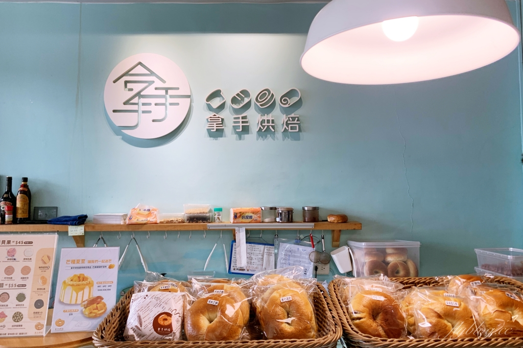 拿手烘焙:近30種鹹甜口味貝果,還有手工餅乾和生日蛋糕 @飛天璇的口袋
