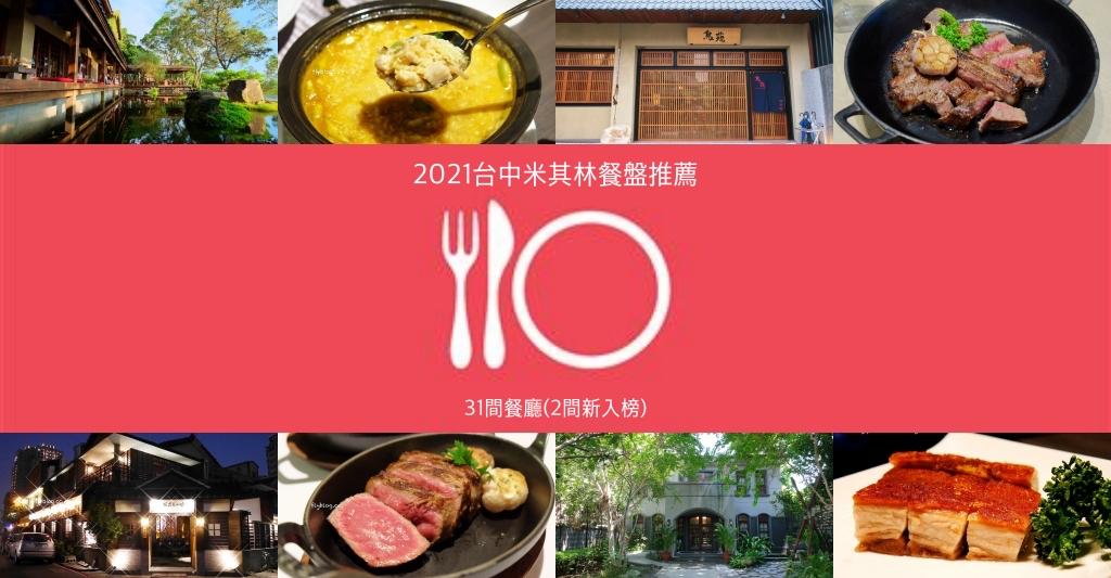 【台中美食】2021台中米其林餐盤推薦31間餐廳:店家資訊 x 完整食記 @飛天璇的口袋