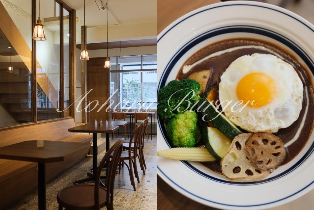 台中南屯|青春漢堡 Aoharu Burger:創業十年田樂最新品牌,揉和日本洋食創作新樣態日式西餐 @飛天璇的口袋
