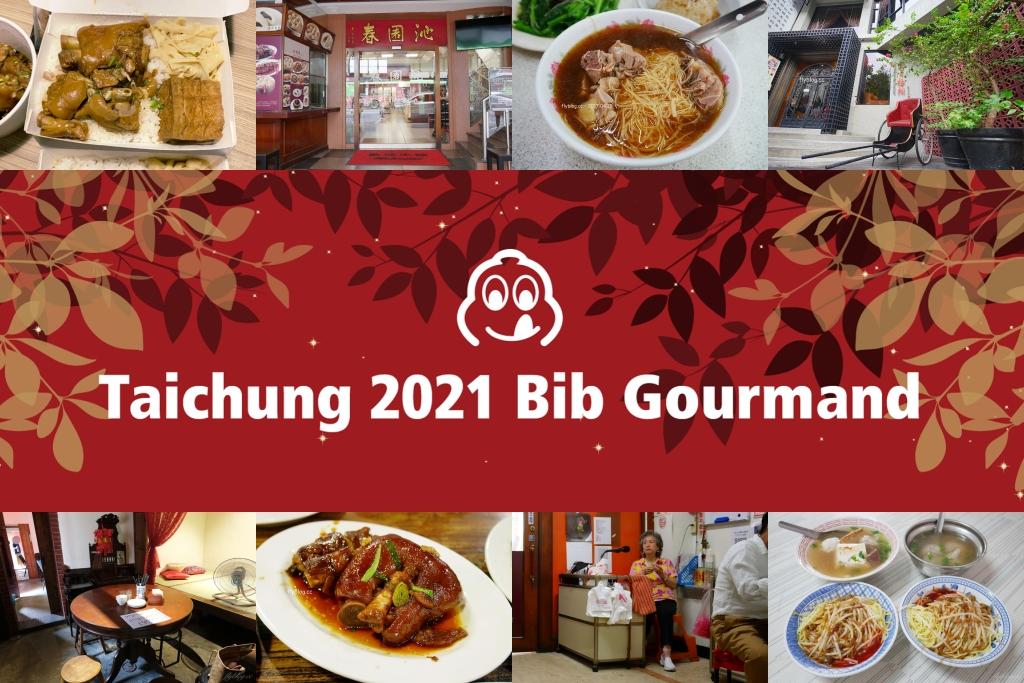 【台中南屯】東方龍:2021台中米其林必比登推薦,提供時尚創意中華菜料理 @飛天璇的口袋