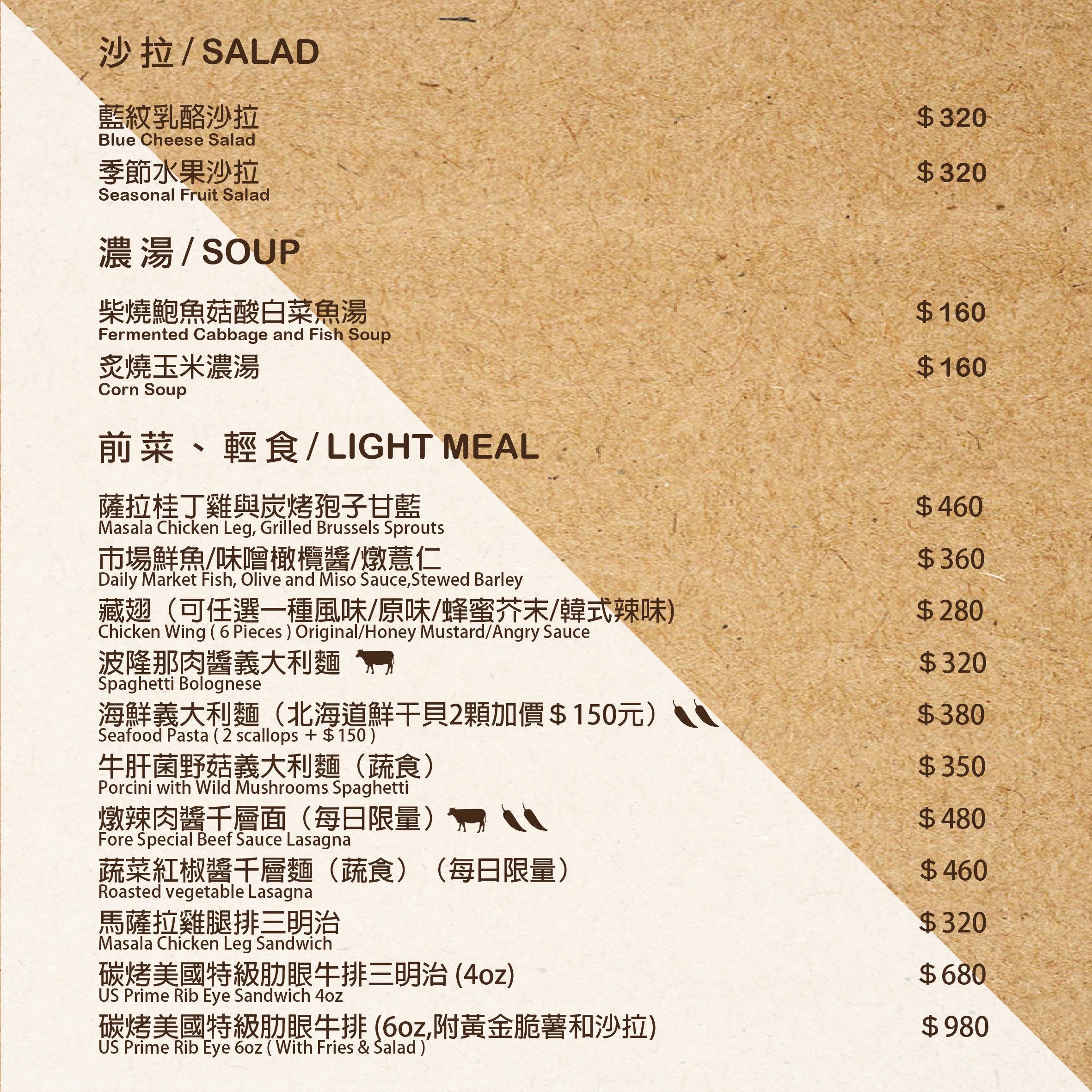 【台中西區】Fore Restaurtant:我心中台中米其林的遺珠,外帶餐點85折(醫護人員5折) @飛天璇的口袋