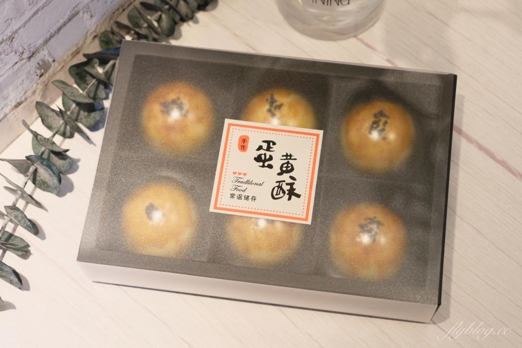 【台中西屯】初三吃麵包:令人耳目一新的蛋黃酥,每月初三回饋弱勢團體 @飛天璇的口袋
