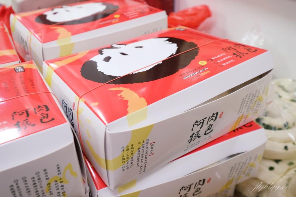 【彰化鹿港】阿振肉包:鹿港超人氣伴手禮,傳承第四代的百年老店 @飛天璇的口袋