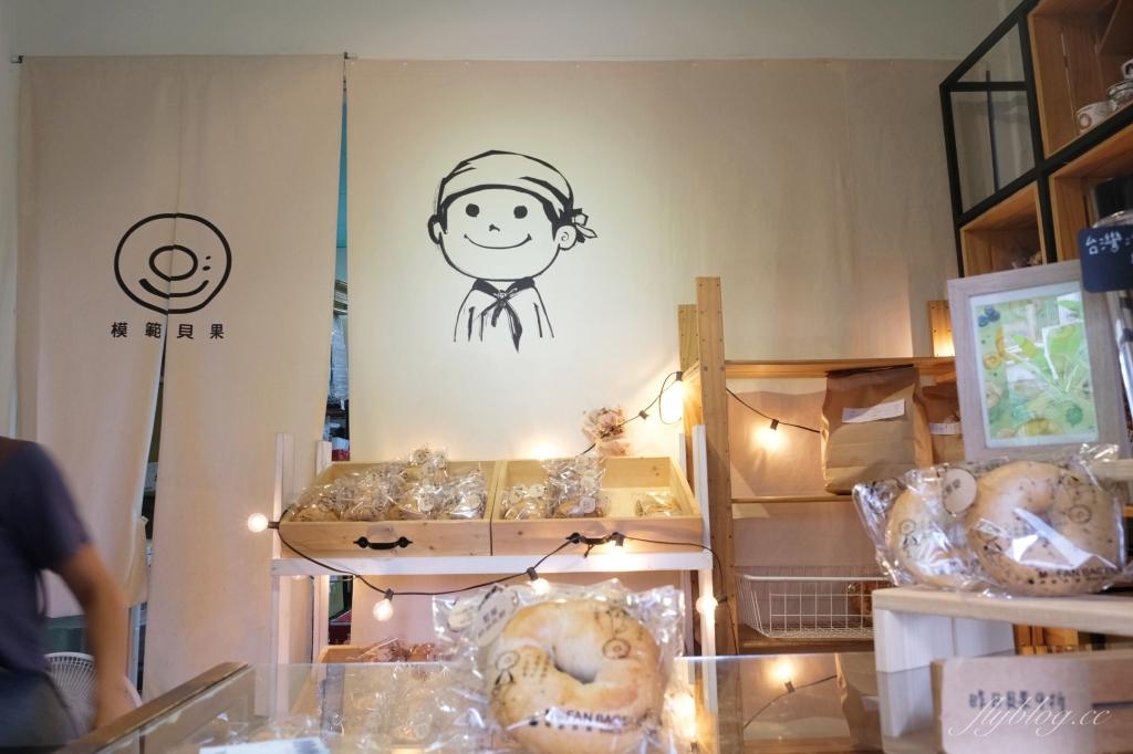 【台中西區】模範貝果:台中超人氣貝果專賣店,顛覆視覺與味覺的美味 @飛天璇的口袋