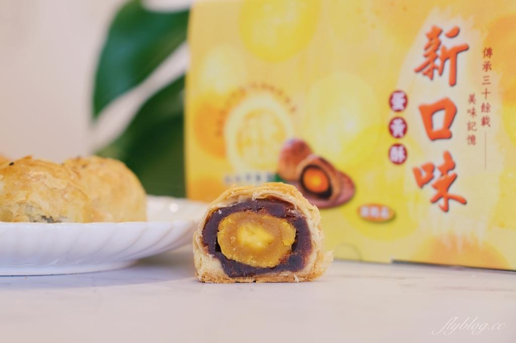 【彰化鹿港】新口味蛋黃酥:鹿港頂番婆人氣蛋黃酥,網友推薦不輸彰化不二坊 @飛天璇的口袋