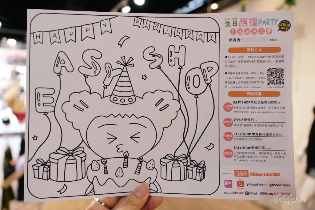 【台中豐原】EASY SHOP:21周年慶!台灣女性內衣通路第一品牌,全台第二件1元起 @飛天璇的口袋
