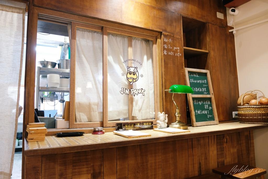【台中北屯】金香 JIN PANG:隱身水湳巷弄裡的文青美食,Fun Lab食艷室團隊新品牌 @飛天璇的口袋