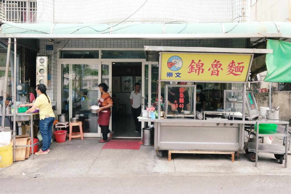 【嘉義東區】崇文錦魯麵:一碗1元的攤車開始賣起,60年的老店必點白醋涼麵 @飛天璇的口袋