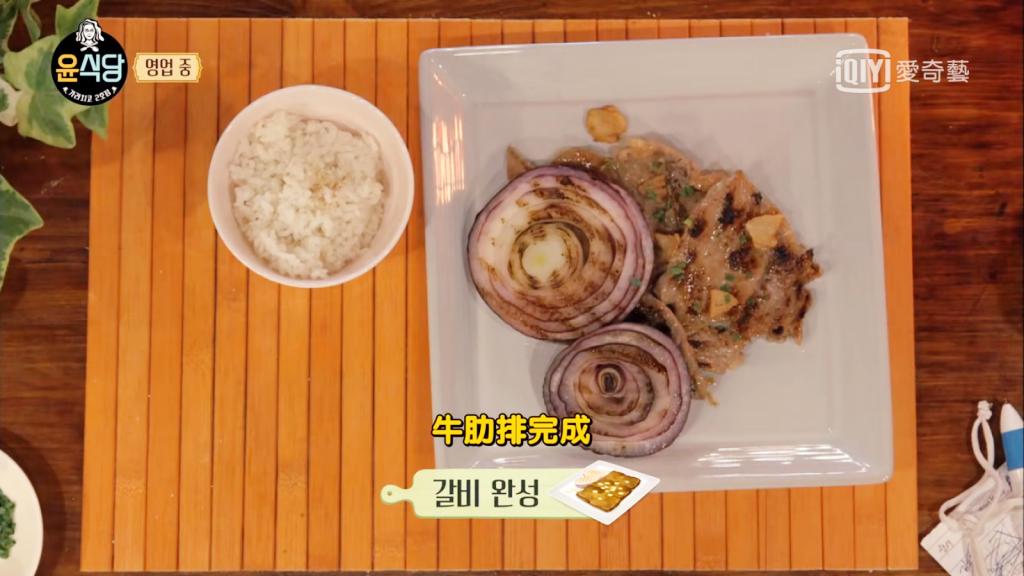 【食譜分享】韓式牛排:韓綜尹食堂2~李瑞鎮堅持研發的韓式牛排配白飯 @飛天璇的口袋