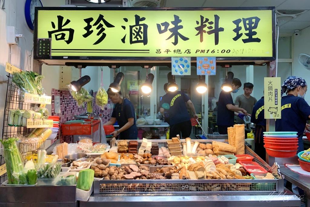 【台中北屯】尚珍滷味:超過上百種的新鮮食材,讓我一吃將近20個年頭 @飛天璇的口袋