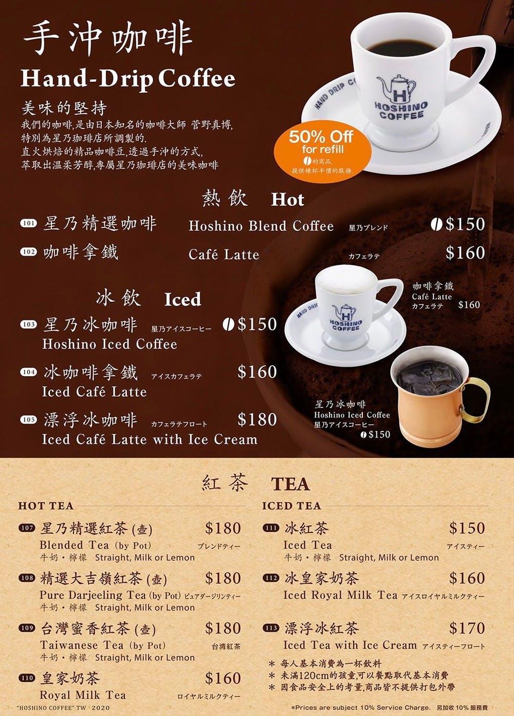 台北中山 星乃珈琲店 HOSHINO COFFEE:來自日本人氣舒芙蕾甜點,台北新光南西四樓 @飛天璇的口袋