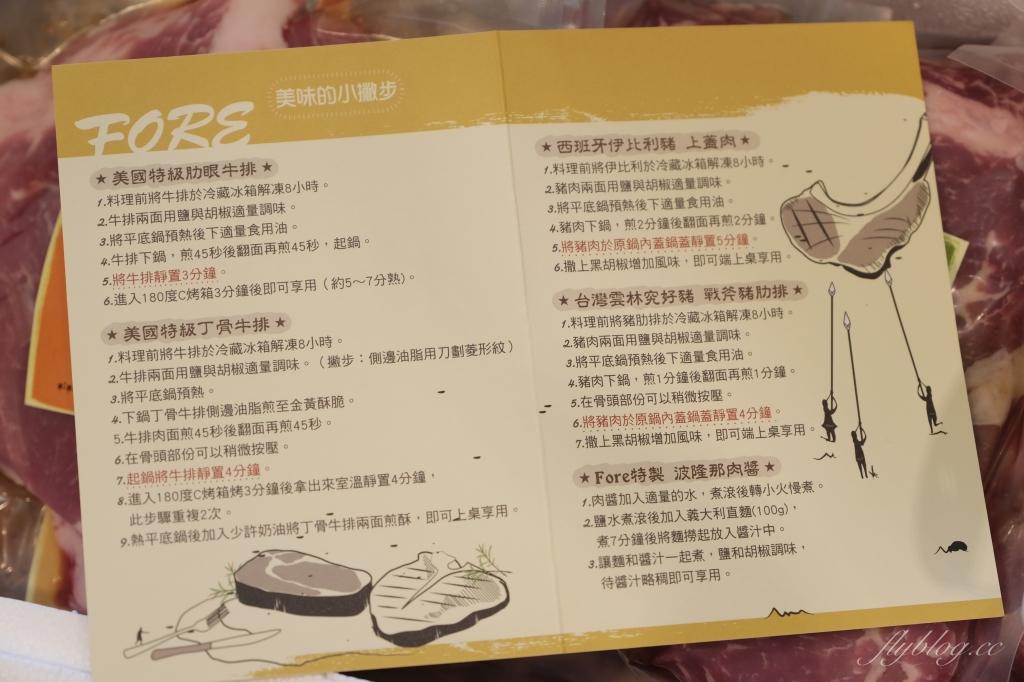 【台中中區】Fore Restaurant:中秋節在家烤肉更方便,頂級肉品禮盒宅配到家 @飛天璇的口袋