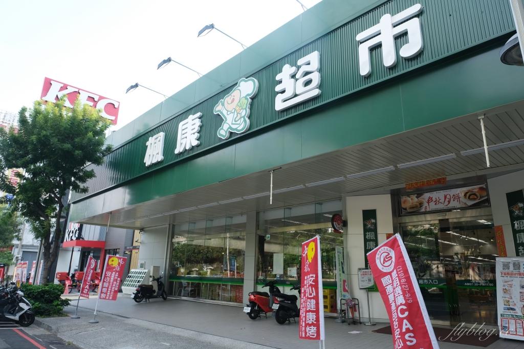 【台中北屯】楓康超市:現烤烘焙丹麥小牛角一個不到$5元,CP值超高! @飛天璇的口袋