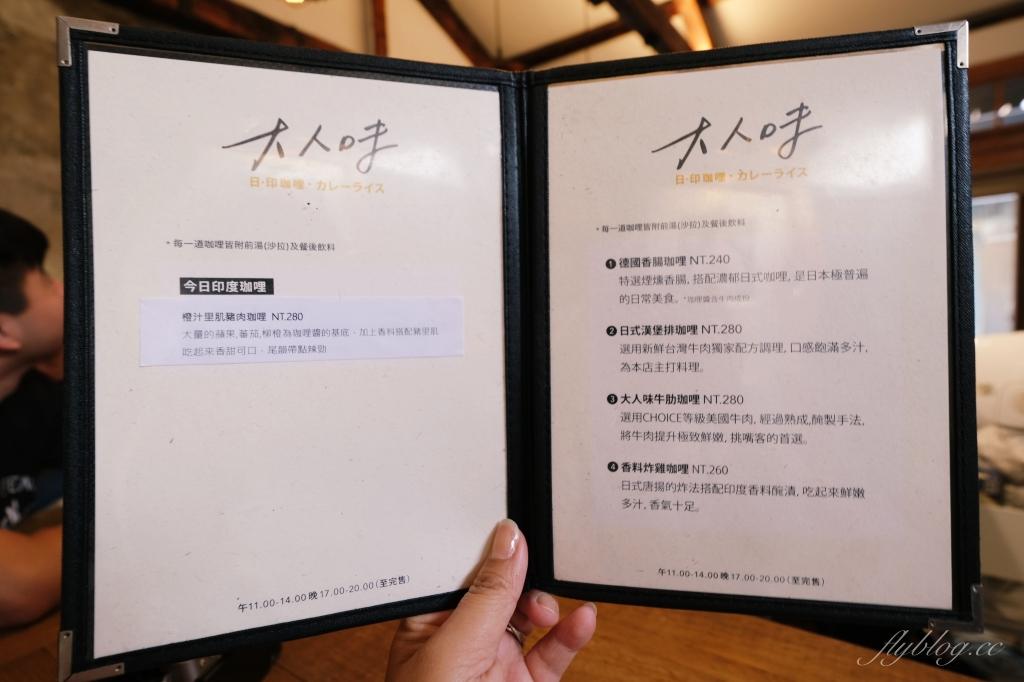 【嘉義東區】大人味咖哩:每日限量36份,一開門就售完的超人氣咖哩 @飛天璇的口袋