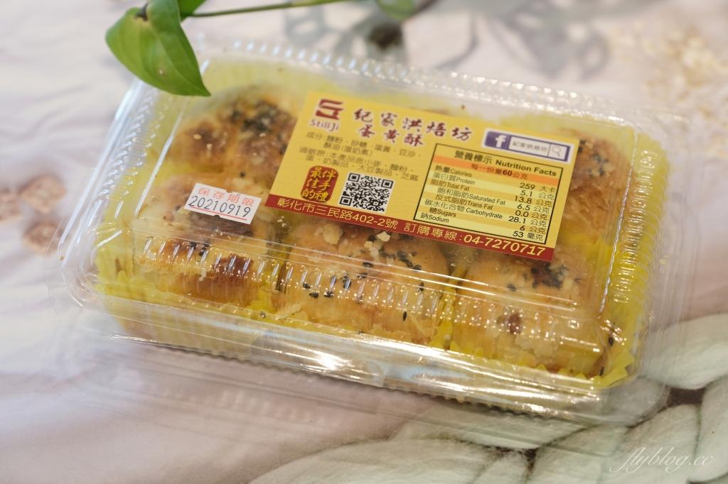 【彰化美食】紀家烘焙坊:網友推薦媲美彰化不二坊,一樣是蛋黃酥排隊名店 @飛天璇的口袋