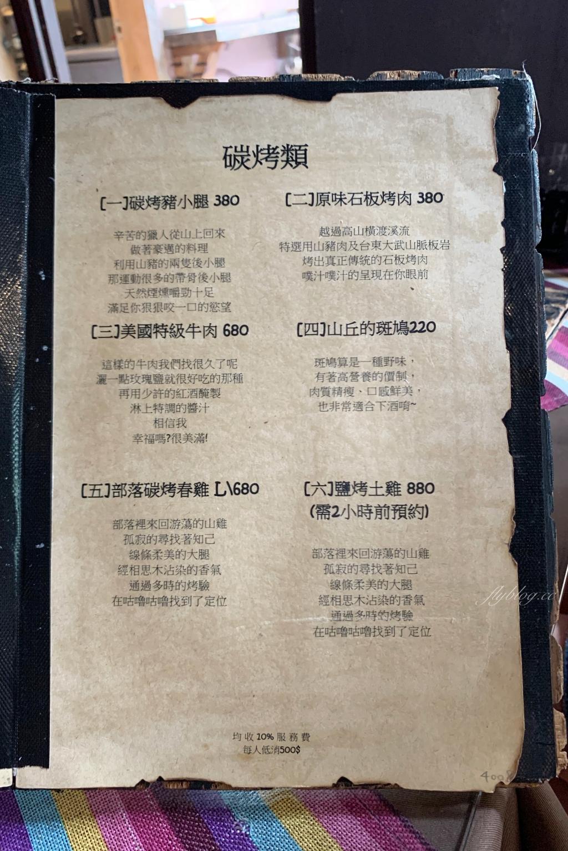 【台中西區】咕嚕咕嚕原住民音樂餐廳:台中特色原住民料餐廳,2021米其林必比登推薦 @飛天璇的口袋