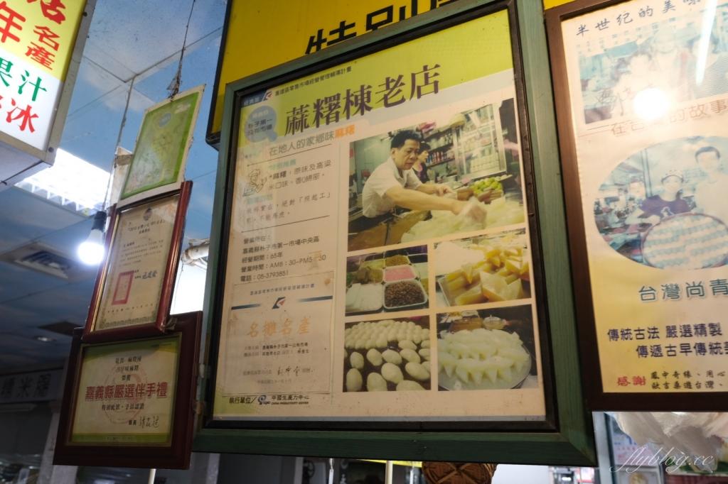 【嘉義朴子】麻糬棟:朴子第一市場內的90年老店,真材實料的古早味小吃 @飛天璇的口袋