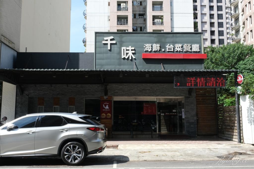 【台中南屯】千味海鮮餐廳:連續兩年米其林餐盤推薦,台式古早味料理這裡吃得到 @飛天璇的口袋