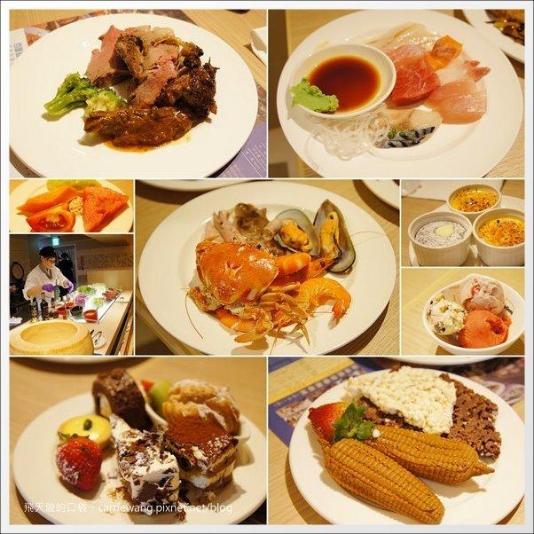 【台中百匯吃到飽】漢來海港自助餐廳@台中廣三SOGO百貨16樓。喜歡甜點和海鮮的可以去~ @飛天璇的口袋