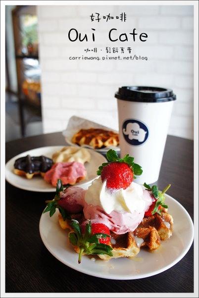 【台中下午茶】Oui Café.好咖啡。冬季限定草莓鬆餅上市,好心情就從美好的早晨開始(優惠到103/1月底) @飛天璇的口袋