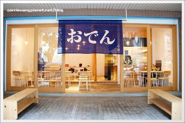 【台中南屯】小器空間。夏天賣剉冰,冬季賣關東煮,熱情上市囉! @飛天璇的口袋