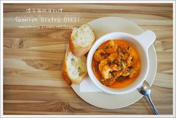 【台中異國料理】碟子西班牙料理.Spanish Bistro Diezi。兩個韓國人開的歐式餐廳 @飛天璇的口袋