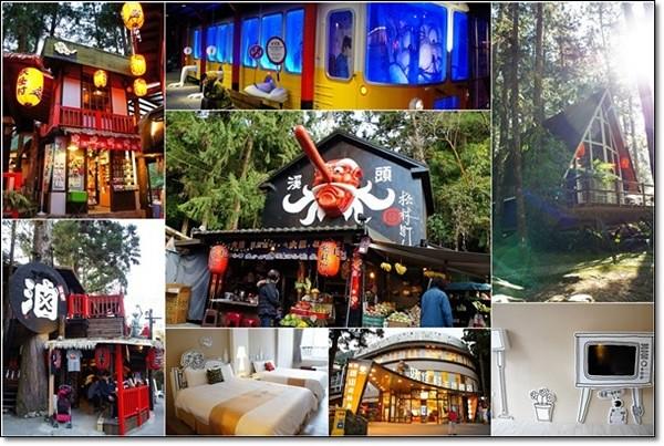 妖怪村主題渡假村(明山森林會館):體驗妖怪村白天夜晚不同風情 @飛天璇的口袋