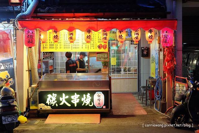 【台中居酒屋推薦】紅燈籠碳火串燒居酒屋。隱身在篤行市場內的美食,好吃、平價、CP值高,值得再訪 @飛天璇的口袋