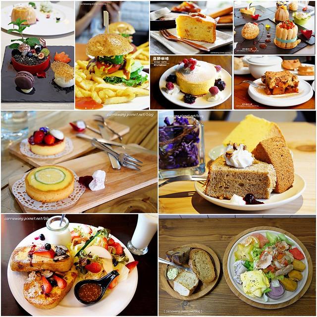 【台中餐廳美食懶人包】2014年精選台中25間最優質的早午餐店、下午茶咖啡館和蛋糕甜點店推薦 @飛天璇的口袋