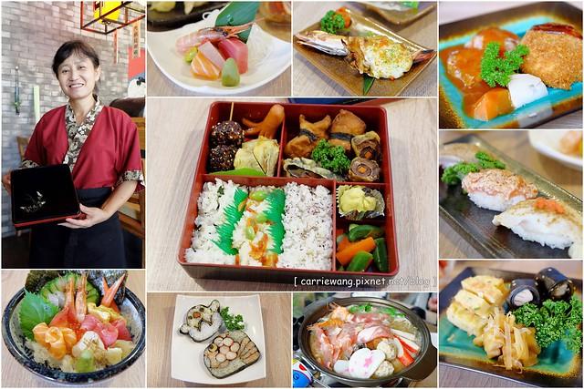 【台中日式餐廳】高品之屋日本料理。日本媽媽的愛心便當,平價超值的個人套餐,超卡哇伊的造型壽司,鄰近北屯大坑商圈,食尚玩家有來採訪 @飛天璇的口袋