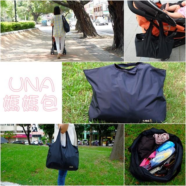 【育兒日記分享】Una超輕量媽媽包+Una收納包中包。貼心分隔、超大容量、材質輕盈、防潑水,媽媽出門的好幫手 @飛天璇的口袋