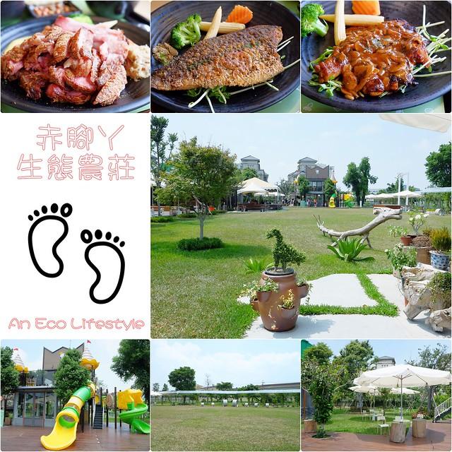 【台中親子餐廳】赤腳丫生態農莊。有大草皮、沙坑、遊戲球池、生態導覽、餐廳和哺乳室,餐點推薦德國豬腳 @飛天璇的口袋