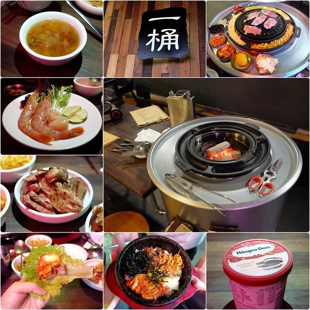 一桶韓式新食.1 tone┃台中韓式燒肉:正宗韓式汽油桶燒肉,份量多、CP值高,位於西屯路中科商圈,飯後甜點有Haagen-Dazs @飛天璇的口袋