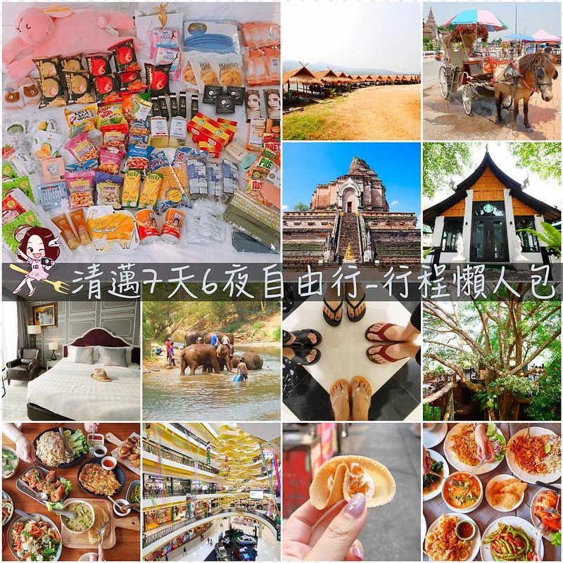 2020清邁自由行┃泰國清邁:清邁自駕行程、清邁住宿推薦、清邁必吃美食、清邁旅遊景點…懶人包 @飛天璇的口袋