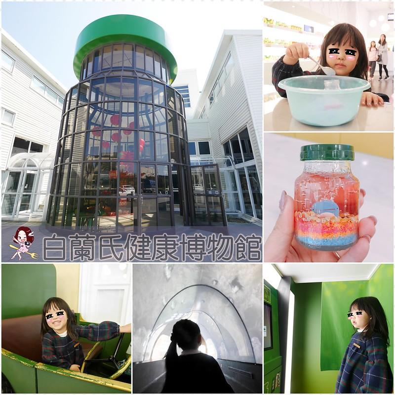 白蘭氏健康博物館:全台第一座以健康為主題的博物館,免費門票又可以寓教於樂,兒童節有推出精彩活動 @飛天璇的口袋