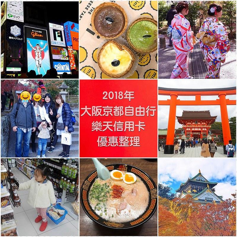 2018樂天信用卡┃京都、大阪5天4夜自由行:日本旅遊就辦樂天信用卡,吃喝玩樂都可以享優惠 @飛天璇的口袋