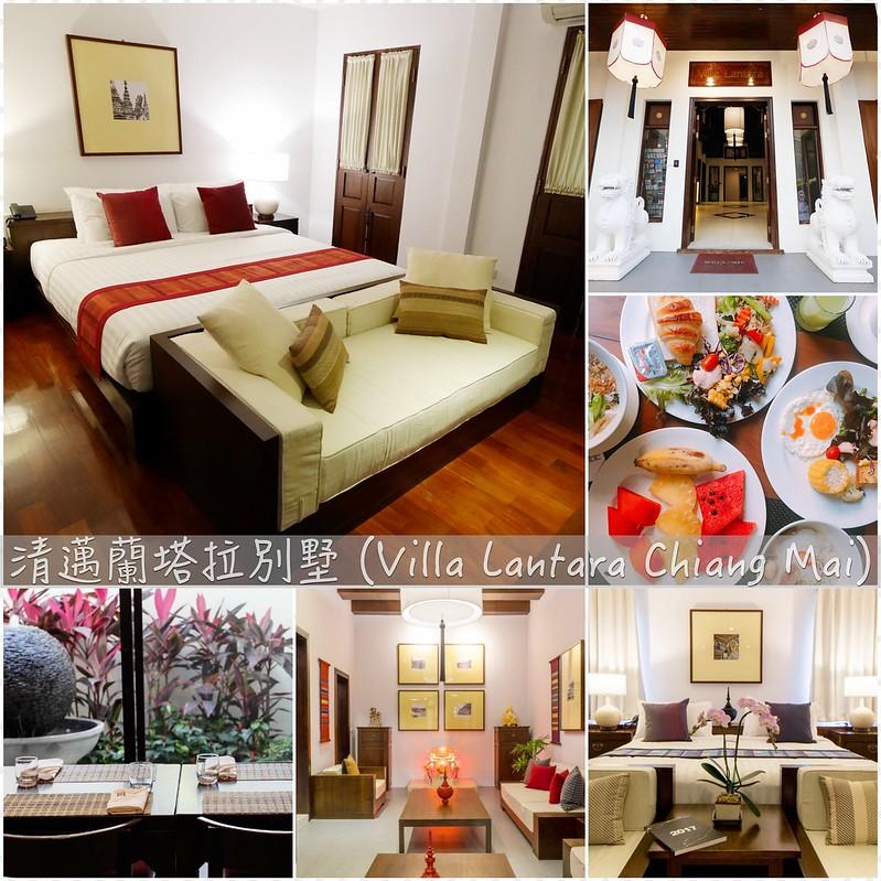 清邁蘭塔拉別墅.Villa Lantara Chiang Mai┃泰國清邁:老城區Villa主題飯店,鄰近塔佩門和週六南門夜市 @飛天璇的口袋