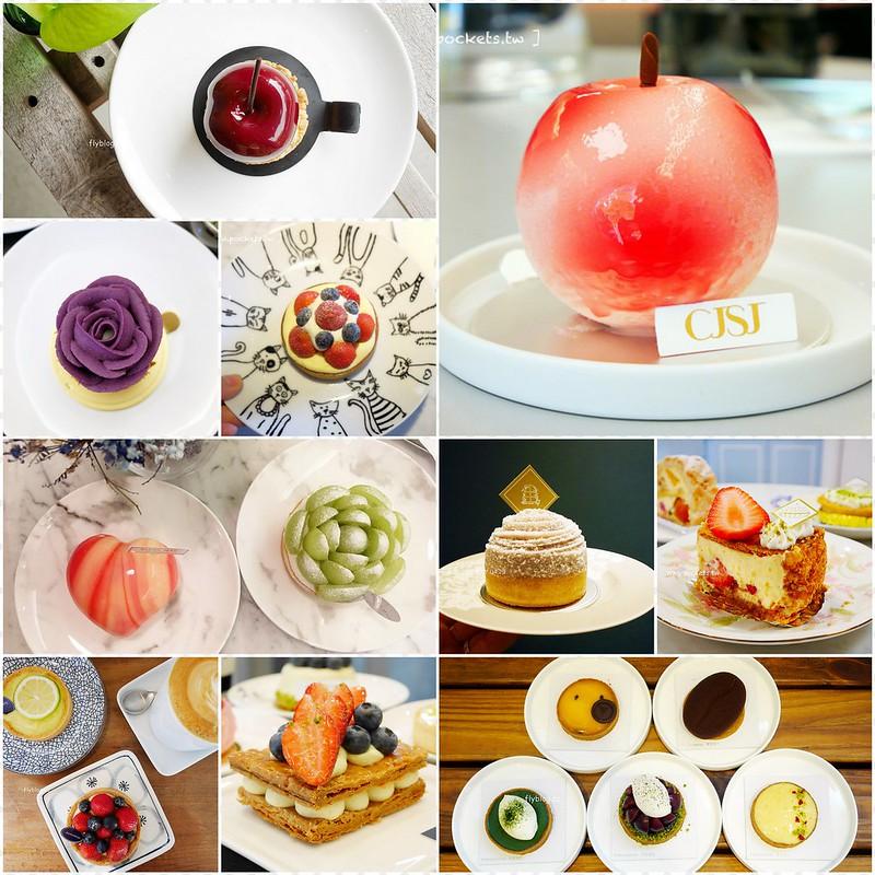 台中10間甜點懶人包:CJSJ、序曲、甜忌廉甜點店、葉食甜點工作室、發酵、綠廊精品美食、花火甜點工場、旬蜜法式甜點、SJS法式甜點、SIANG HAO手作甜點 @飛天璇的口袋