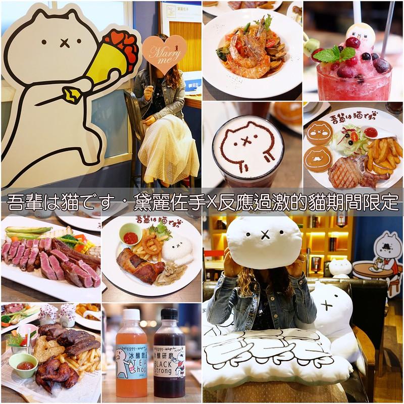 黛麗佐手義式餐廳┃台中后里:日本超夯「反應過激的貓」line貼圖期間限定,餐點表現不俗環境也很好拍,麗寶Outlet Mall美食餐廳推薦 @飛天璇的口袋