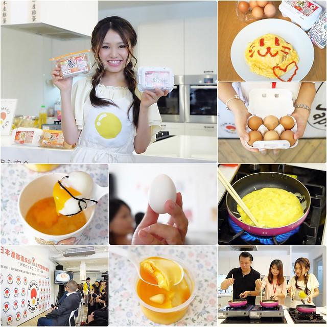 日本雞蛋在台記者會┃活動分享:安心安全日本產雞蛋,三週之內都可以生食,台灣city super、新光三越和家樂福都已經開始販售,請認明TAMAGO之logo @飛天璇的口袋