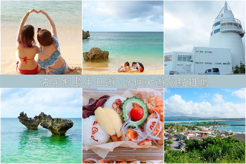 古宇利島半日遊┃沖繩景點:推薦7個古宇利島必遊景點、必吃美食和交通方式 @飛天璇的口袋