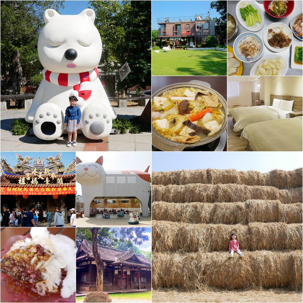 嘉義3天2夜行程規劃懶人包:親子旅遊建議行程、必吃美食、必遊景點、住宿推薦 @飛天璇的口袋