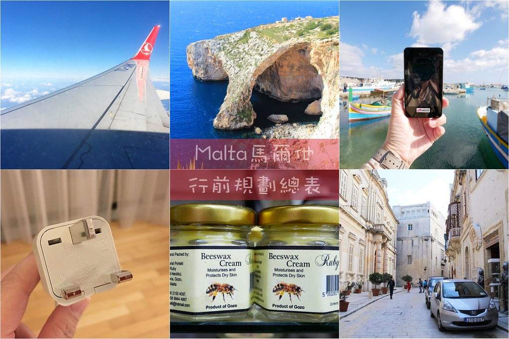 馬爾他Malta行前規劃準備事項┃馬爾他旅遊:奔向浪漫地中海小國,悠遊歐洲的最後一塊淨土 @飛天璇的口袋