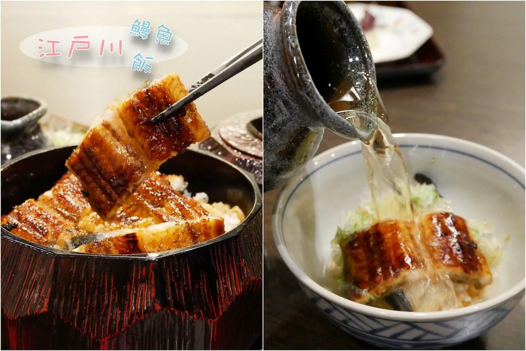 江戶川鰻魚飯┃台北美食:來自日本京都的60年超人氣老店,海外一號店進駐台北免出國就吃的到 @飛天璇的口袋