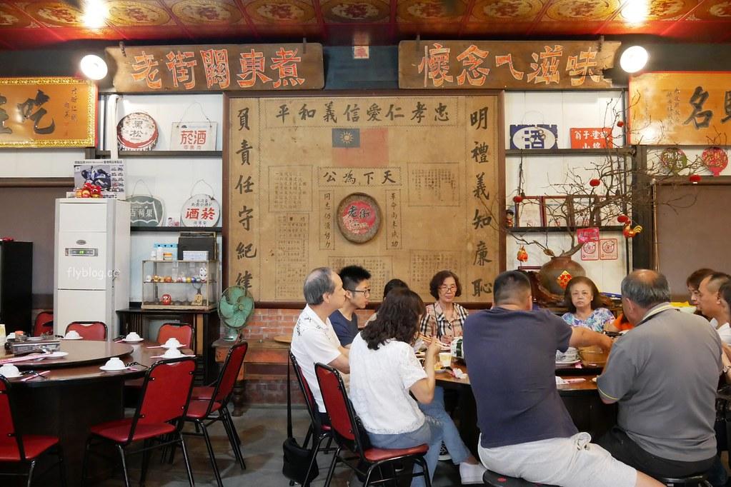 老街仁城:三合院裡面吃辦桌,濃濃復古味的美食體驗,養生地瓜飯免費吃到飽 @飛天璇的口袋