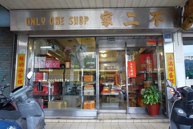 【彰化美食】全台蛋黃酥熱的起源!一次吃足四家彰化必吃超人氣蛋黃酥名店 @飛天璇的口袋