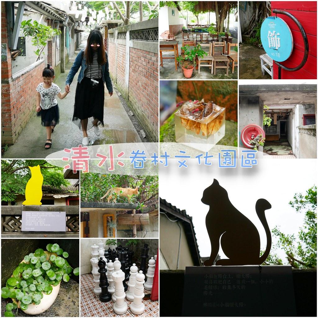 清水眷村文化園區:信義新村的懷舊尋禮,穿梭寧靜巷弄裡感受那時代的故事 @飛天璇的口袋
