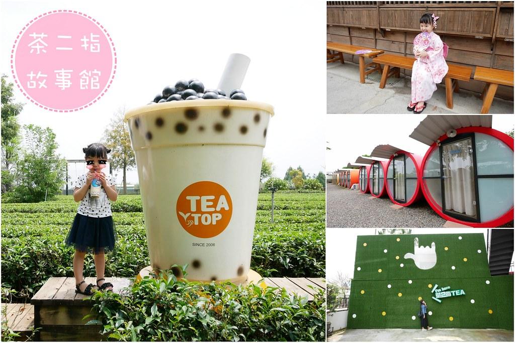 茶二指故事館:超好拍觀光茶園,投進大自然的懷抱~日本和服體驗、茶葉DIY手作課程、超可愛彩色水管屋 @飛天璇的口袋